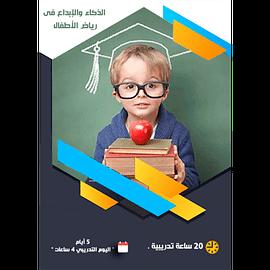 الذكاء والإبداع فى رياض الأطفال