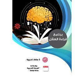 قراءة العقل