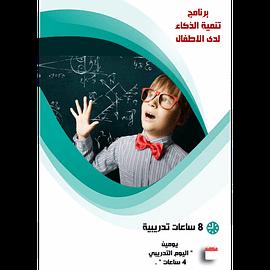 تنمية الذكاء لدى الاطفال