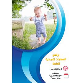 المهارات الحركية للطفل