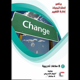 إستراتيجيات إدارة التغيير