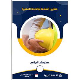 معايير السلامة والصحة المهنية