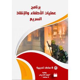 عمليات الأطفاء والإنقاذ السريع