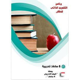 التقويم الذاتى للطالب