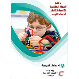 الخطة العلاجية لتأهيل تخاطب أطفال التوحد