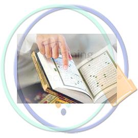 الذاكرة الفولاذية لحفظ القران الكريم