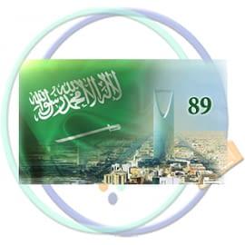 سعوديتي 89