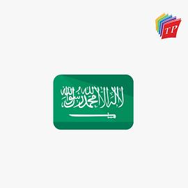 دور القضاء السعودي في حماية حقوق الانسان