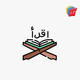 إدارة حلقات تحفيظ القرآن الكريم