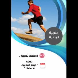 التربية البدنية
