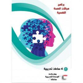 مجالات الصحة النفسية